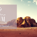 Petra & Wadi Rum – Välkommen till Jordanien!